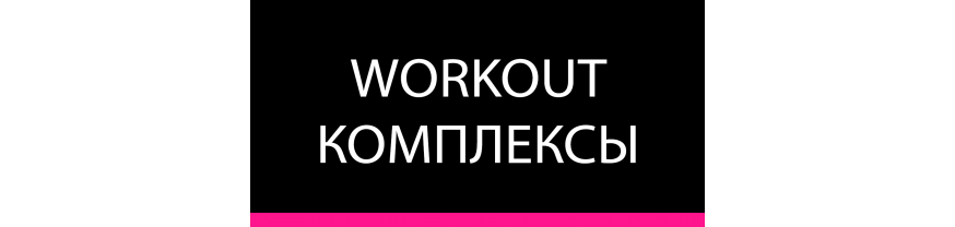 Workout комплексы (MDL)