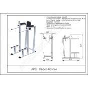 Пресс-брусья ARMS AR031