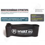 Резиновая петля HVAT черная 32-77 кг