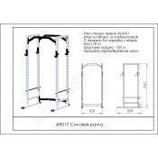 Силовая рама ARMS AR017