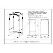Силовая рама с турником ARMS AR017.1