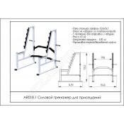 Силовой тренажер для приседаний ARMS AR018.1