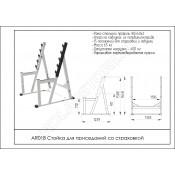 Стойка для приседаний со страховкой ARMS AR018
