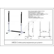 Стойка регулируемая для штанги ARMS AR032