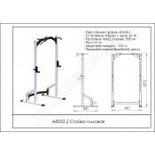 Стойка силовая ARMS AR032.2